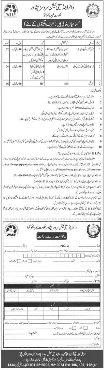 Latest Water and Sanitation Services Peshawar WSSP Jobs 2021