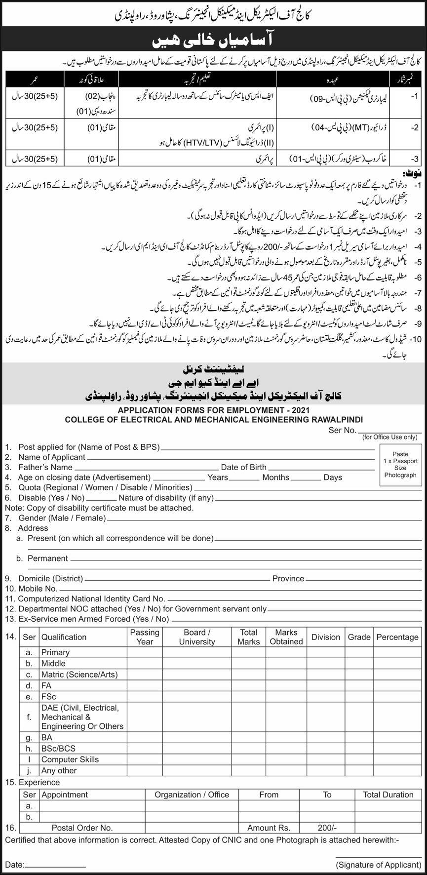 Pak Army College of Electrical & Mechanical Engineering Jobs 2021