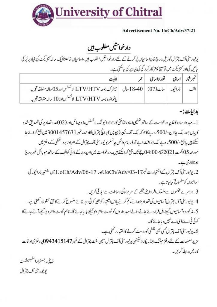 University of Chitral Latest Driver Jobs 2021